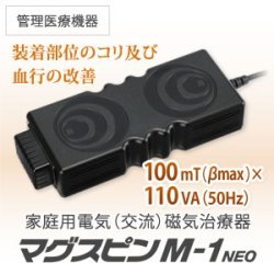 画像1: 【管理医療機器】家庭用電気磁気治療器 マグスピン M-1 NEO