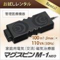 【お試しレンタル】家庭用電気磁気治療器 マグスピン M-1 NEO【管理医療機器】