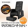 【管理医療機器】家庭用電気磁気治療器 マグスピンそうかいMS-5(チェア型)