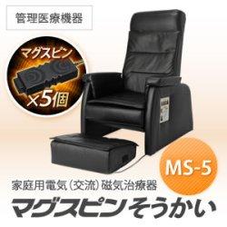 画像1: 【管理医療機器】家庭用電気磁気治療器 マグスピンそうかいMS-5(チェア型)