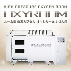 画像1:  OXYROOM(オキシルーム) ルーム型 酸素カプセル1‐2人用【ハード】