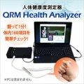 人体健康度測定器 QRM Health Analyzer(ヘルスアナライザー)