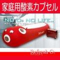【最大1.15気圧】家庭用酸素カプセル リフレッシュドーム【Refresh O2】1.12〜1.15気圧