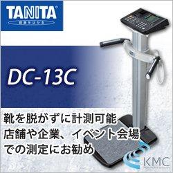 画像1: タニタ(TANITA)デュアル周波数体組成計 DC-13C