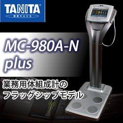 画像1: タニタ業務用マルチ周波数体組成計 MC-980A-N plus