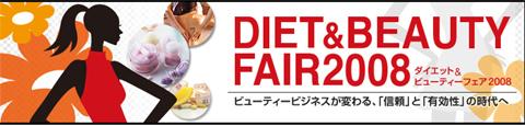 Diet&Beauty 2008 東京ビッグサイト