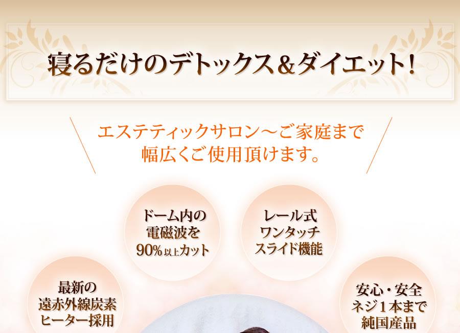 寝るだけのデトックス&ダイエット!【日本製】遠赤外線ドームサウナ プロフェッショナル