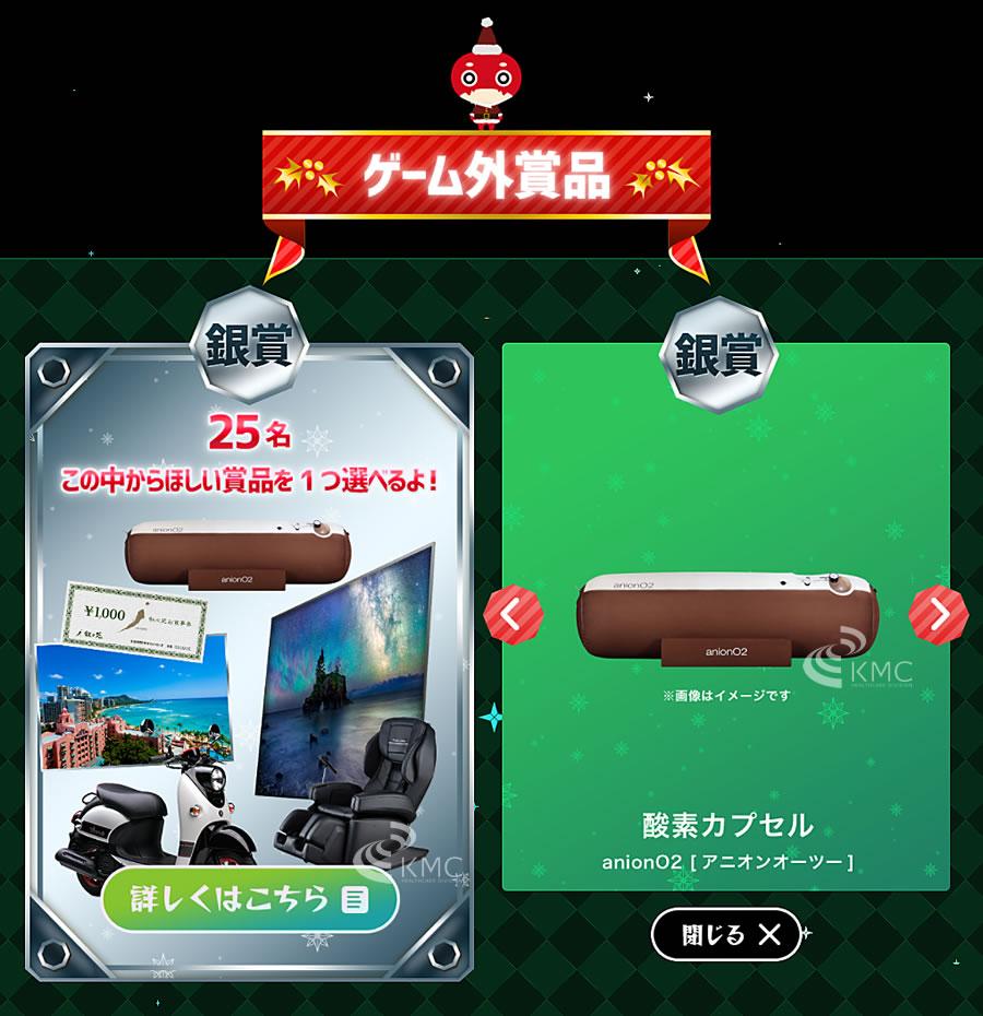 ゲーム外賞品銀賞 酸素カプセル anion O2(アニオンオーツー)