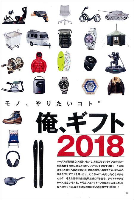 月刊誌「Daytona」の12月6日号特集「俺、ギフト2018」扉ページ