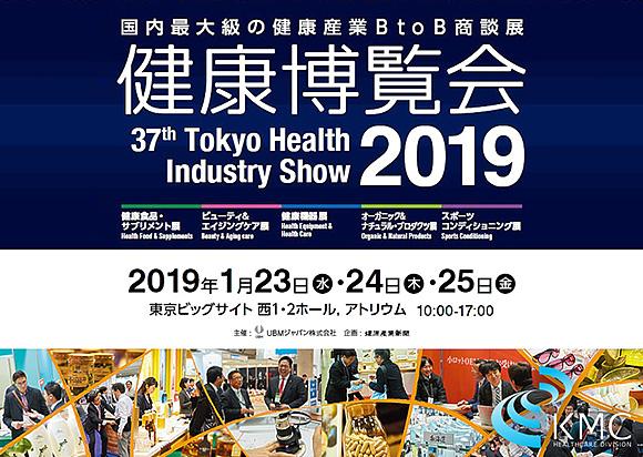 国内最大の健康産業ビジネストレードショー