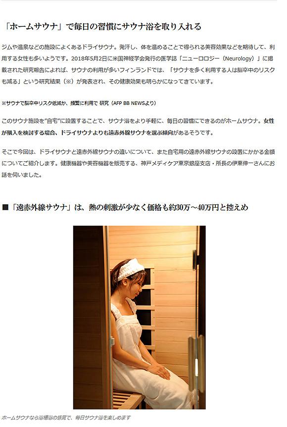 プレシャス(Precious.jp)掲載記事