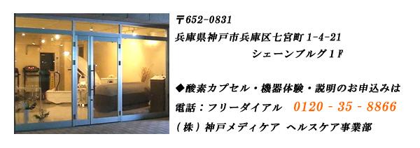 (株)神戸メディケア 神戸本社 ショールーム