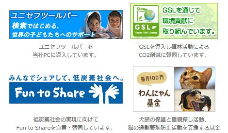 ユニセフツールバー/グリーンサイトライセンスGSL/Fun to Share みんなでシェアして、低炭素社会へ。/フェリシモわんにゃん支援活動「わんにゃん基金」