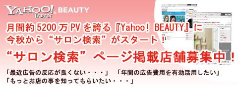 日本を代表するインターネット総合情報サイト「Yahoo! JAPAN」