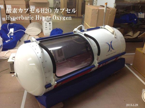 酸素カプセルH2O 中古