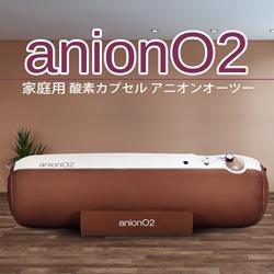 アニオンオーツー 酸素カプセル
