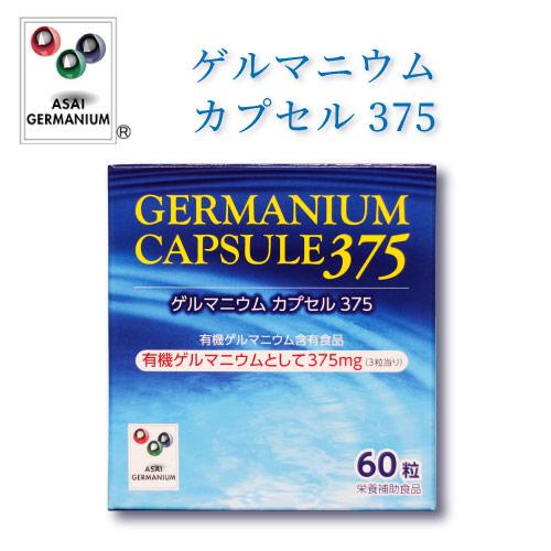 ゲルマニウムカプセル375 有機ゲルマニウム含有食品