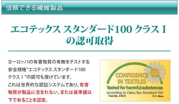 エコテックス スタンダード100 クラスIの認可取得