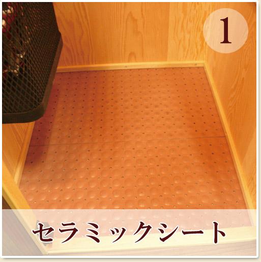 サウナの床には温熱効果を高めるセラミックシートがあります。