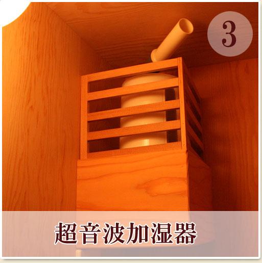 超音波加湿器も付属しており、湿度約55%を保つことで体に負担をかけません。