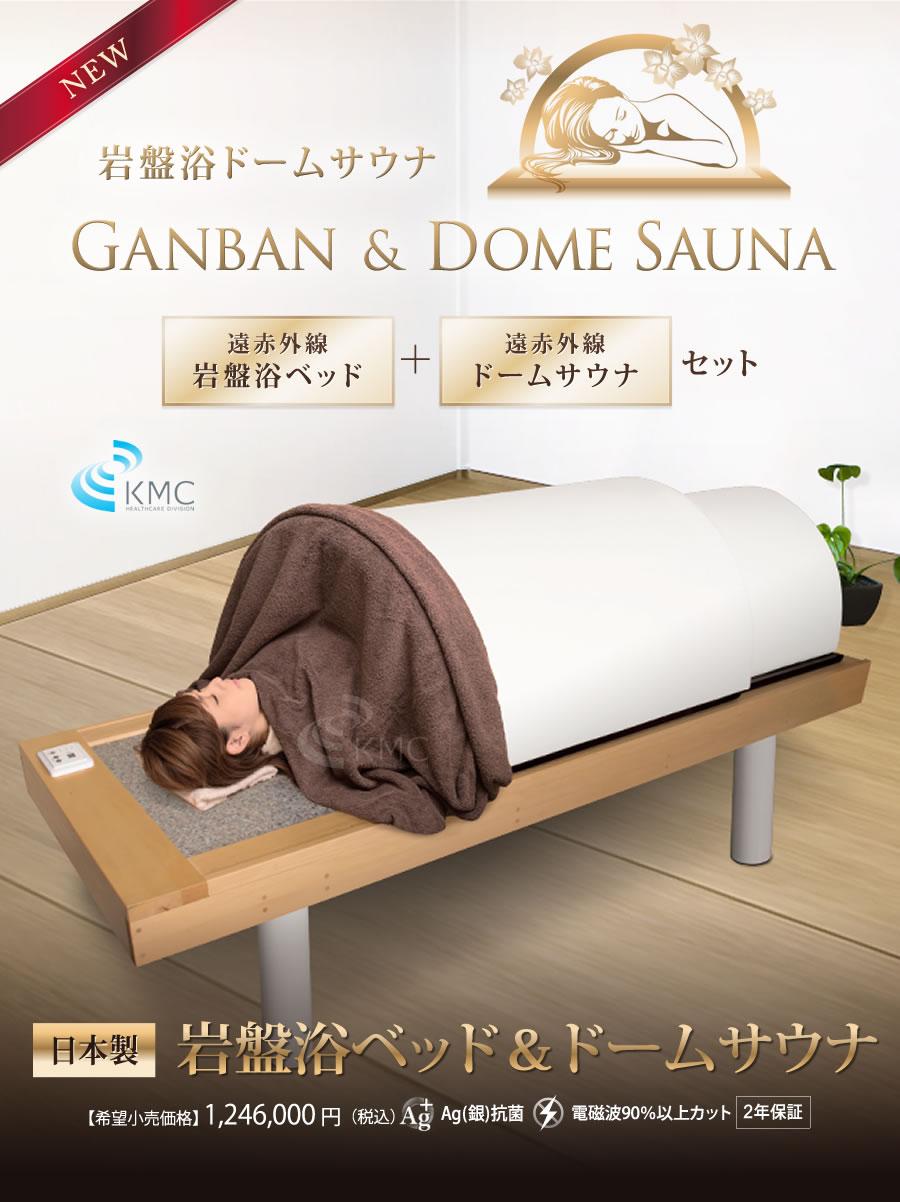 【日本製】岩盤浴ドームサウナ  遠赤外線岩盤浴ベッド+遠赤外線ドームサウナのセット