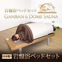 日本製・岩盤浴ベッドセット(岩盤浴ベッド+遠赤外線ドームサウナ)100V