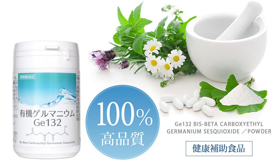 有機ゲルマニウムGe132粉末 純度100% 健康補助食品
