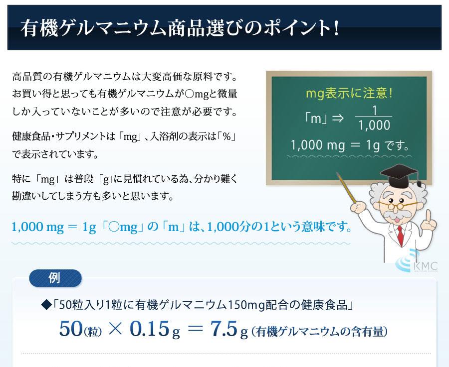 有機ゲルマニウム商品選びのポイント!