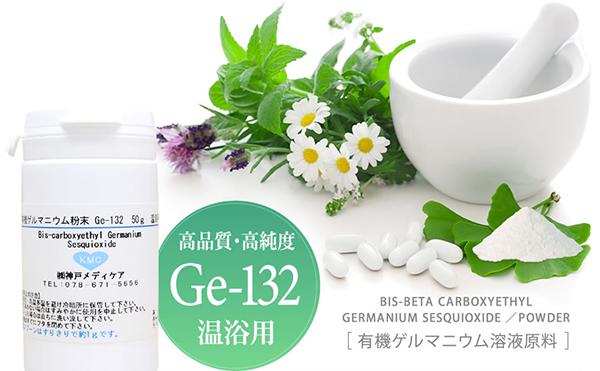 高品質・高純度Ge-132温浴用