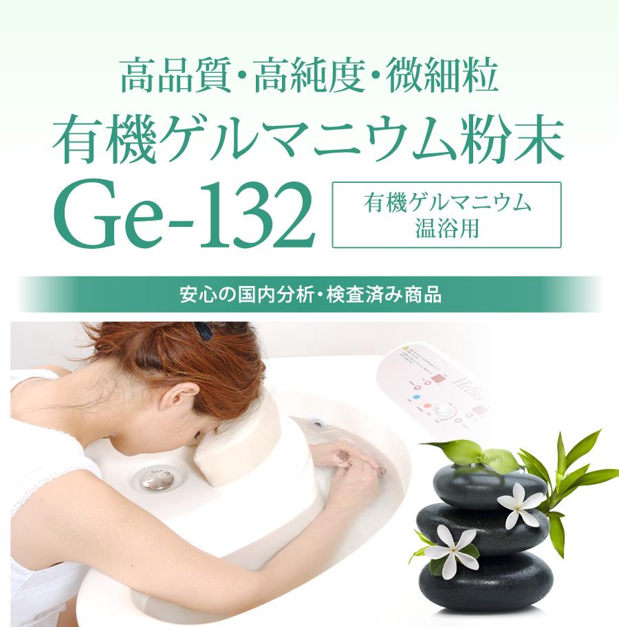 高品質・高純度・微粒子 有機ゲルマニウム粉末【温浴用】