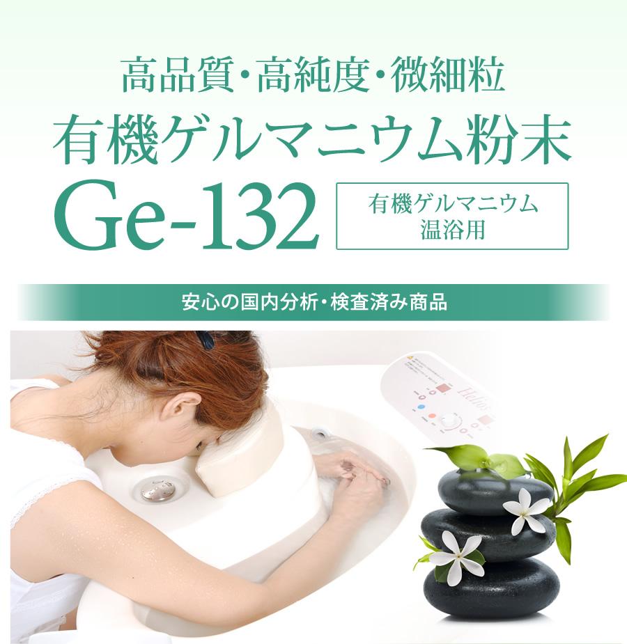 ◆高品質・高純度・微細粒/有機ゲルマニウム粉末(Ge132) 50g 温浴用◆