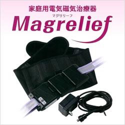 家庭用電気磁気治療器 Magrelief(マグリリーフ)