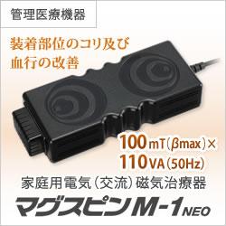 電気(交流)磁気治療器 マグスピン M-1 NEO