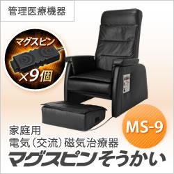 マグスピンそうかいMS-9