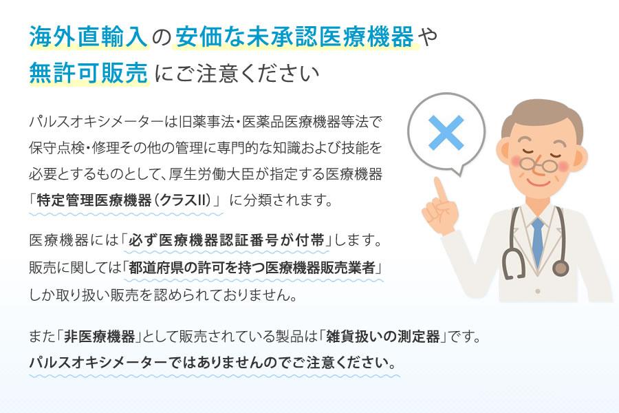 海外直輸入の安価な未承認医療機器や無許可販売にご注意ください