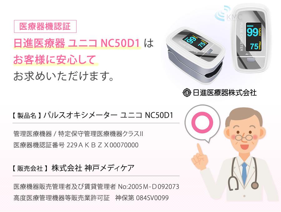 パルスオキシメーター ユニコ NC50D1
