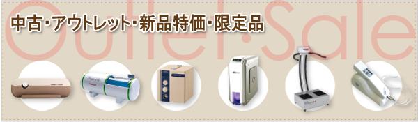 中古・アウトレット/新品特価・限定品