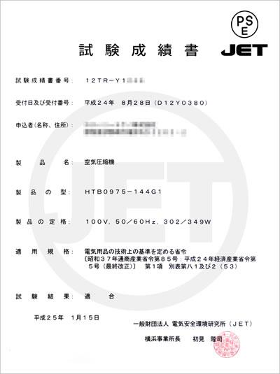 電気安全環境研究所(JET)試験成績書