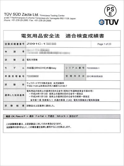 テュフズードジャパン電気用品安全法適合検査成績書