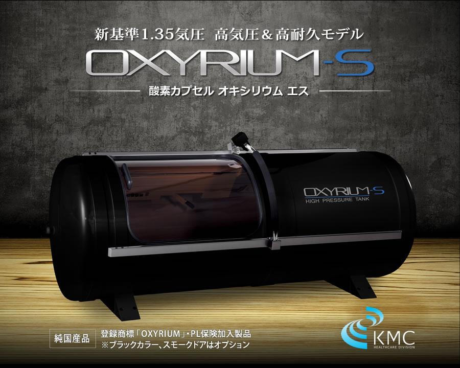 酸素カプセルOXYRIUM-S(オキシリウム エス)