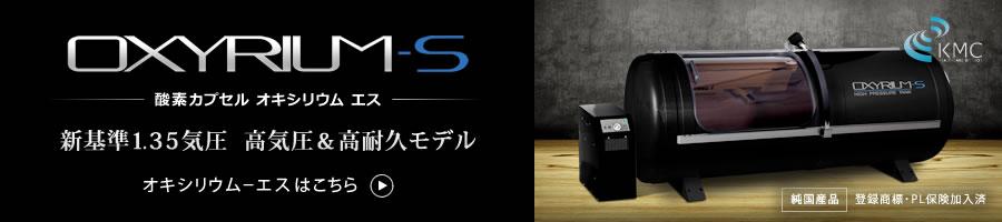 業務用・新基準1.35気圧「OXYRIUM-S」はこちら
