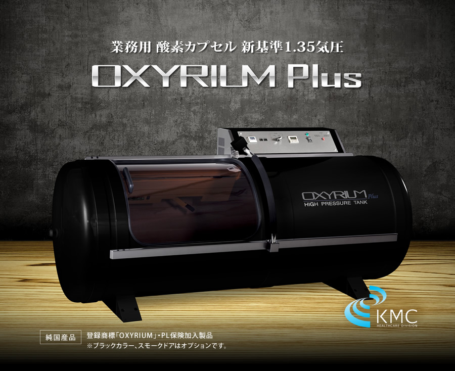 酸素カプセルOXYRIUM Plus(オキシリウムプラス)