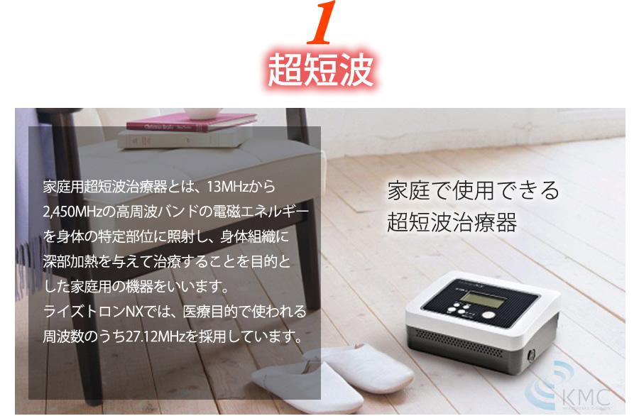 家庭用超短波治療器 ライズトロンNX
