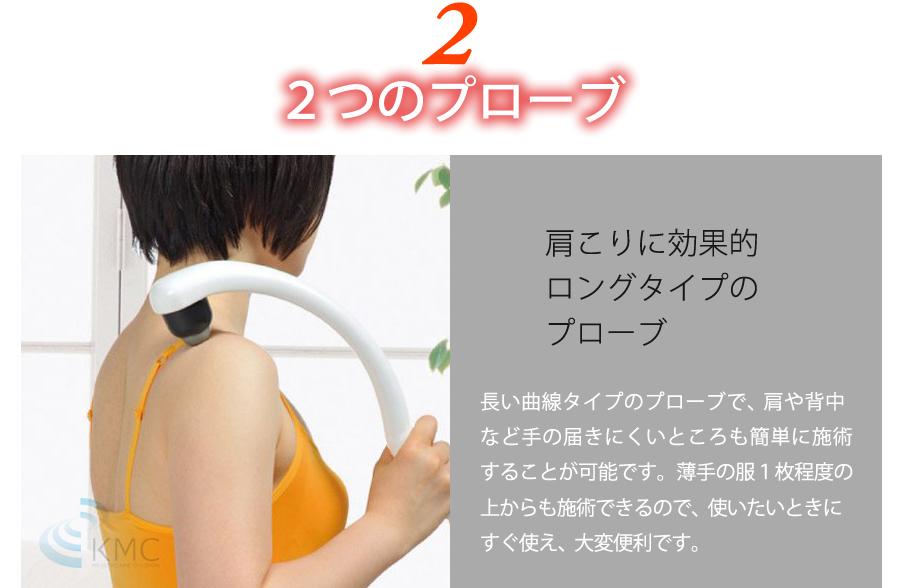 家庭用超短波治療器 ライズトロンNX 二つのプローブで使いやすい