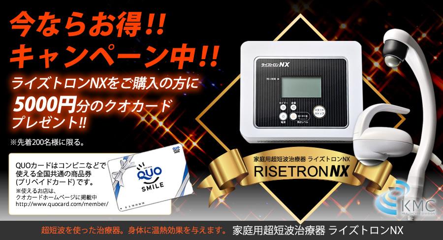 今ならご購入の先着200名の方にクオカード5000円分プレゼントキャンペーン中!