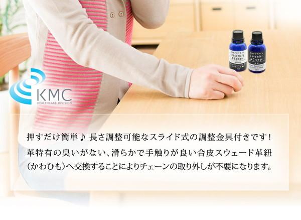 【正規品】替え紐芳香アロマペンダント専用 全3色