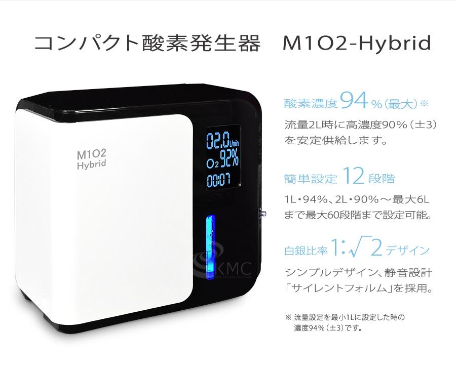 コンパクト酸素発生器 M1O2-Hybrid