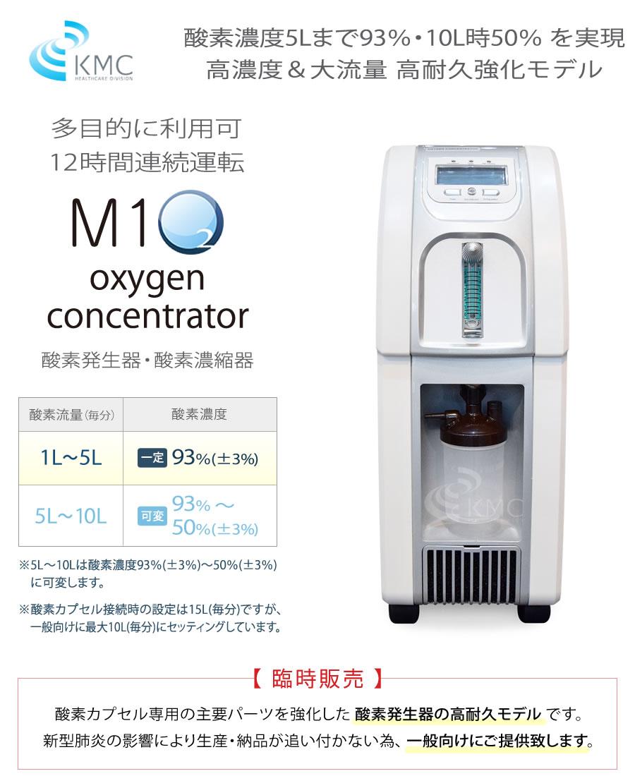 酸素濃度5Lまで93%・10L時50%を実現。高濃度&大流量 高耐久強化モデル