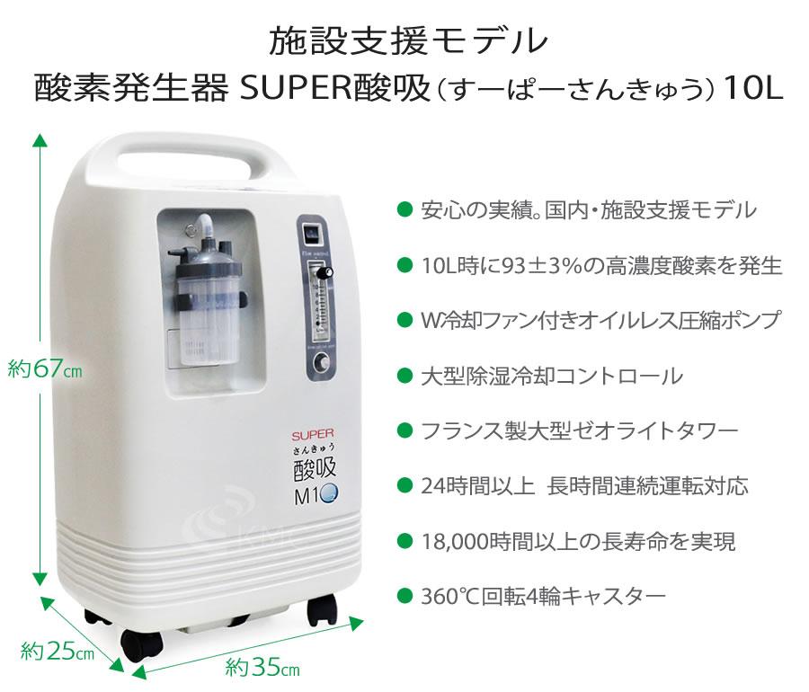 自宅支援モデル SUPER酸吸(すーぱーさんきゅう)10L