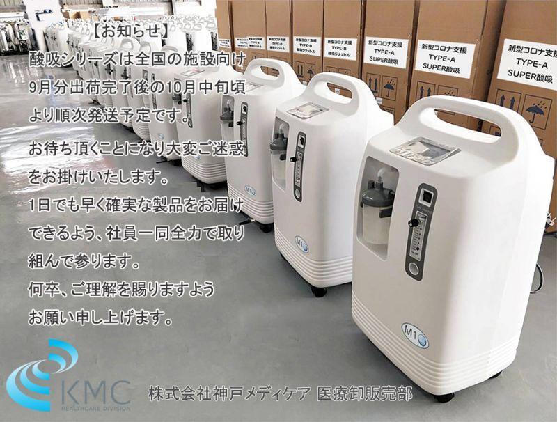 酸素濃度93%(±3%) 流量10L(固定式)自宅支援モデル24時間連続運転